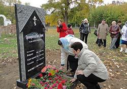 Открытие надгробия на месте захоронения Дерновых